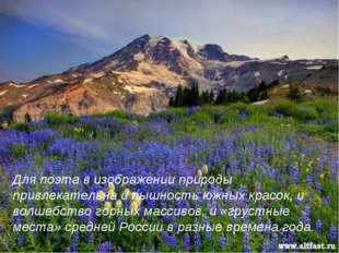 Для поэта в изображении природы привлекательна и пышность южных красок, и вол