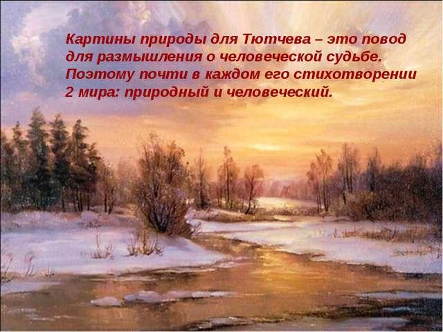 Картины природы для Тютчева – это повод для размышления о человеческой судьбе...