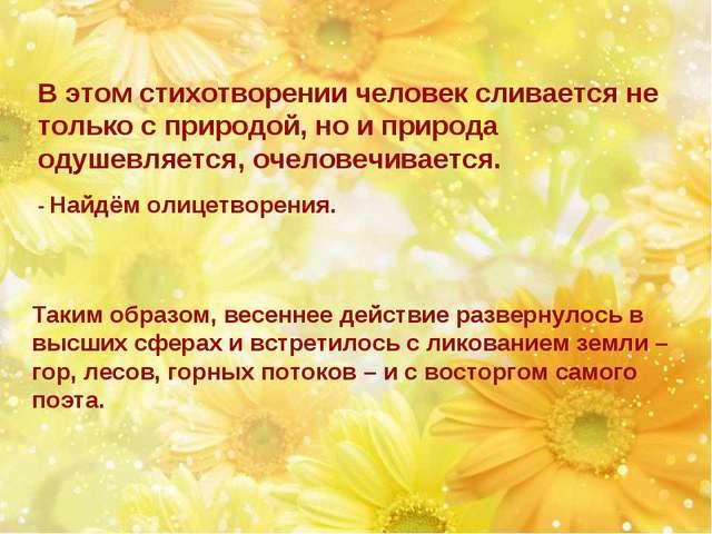 В этом стихотворении человек сливается не только с природой, но и природа оду...