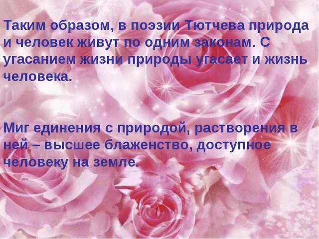 Таким образом, в поэзии Тютчева природа и человек живут по одним законам. С у...