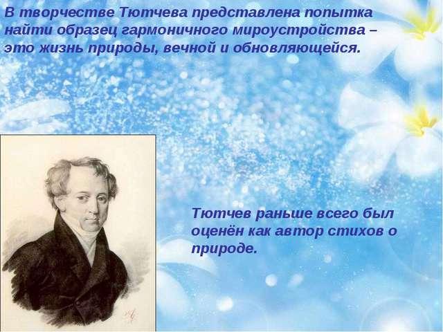 В творчестве Тютчева представлена попытка найти образец гармоничного мироустр...