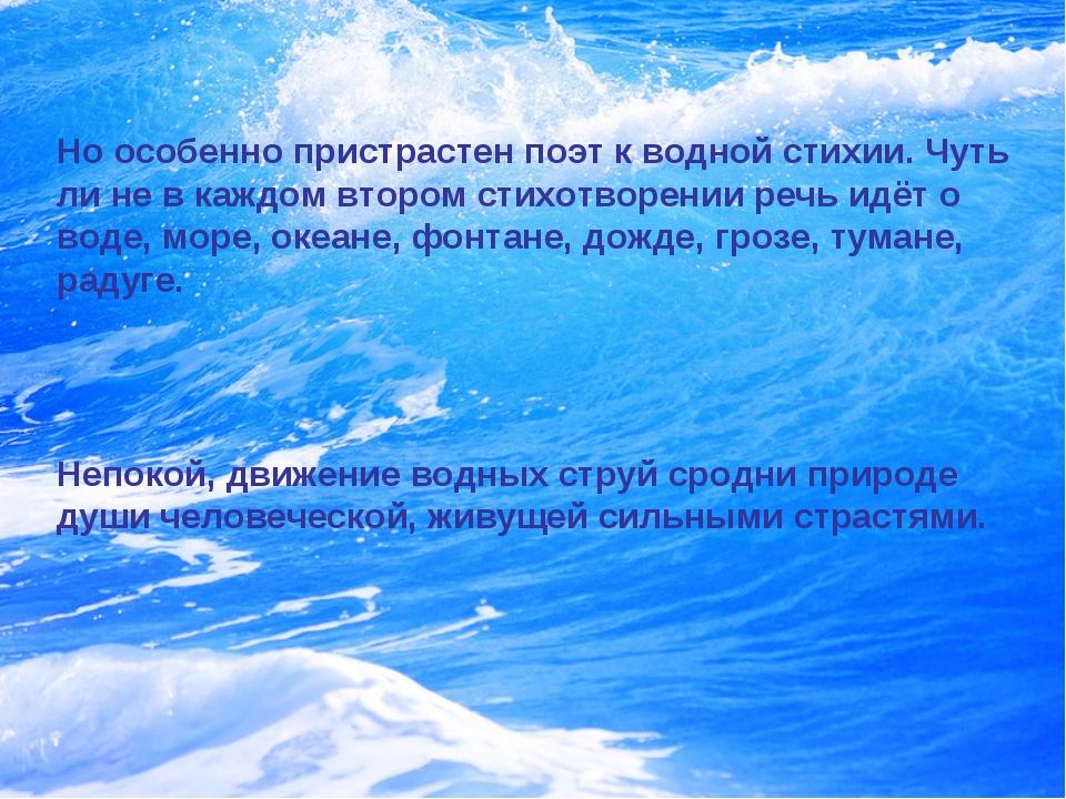 Но особенно пристрастен поэт к водной стихии. Чуть ли не в каждом втором стих...