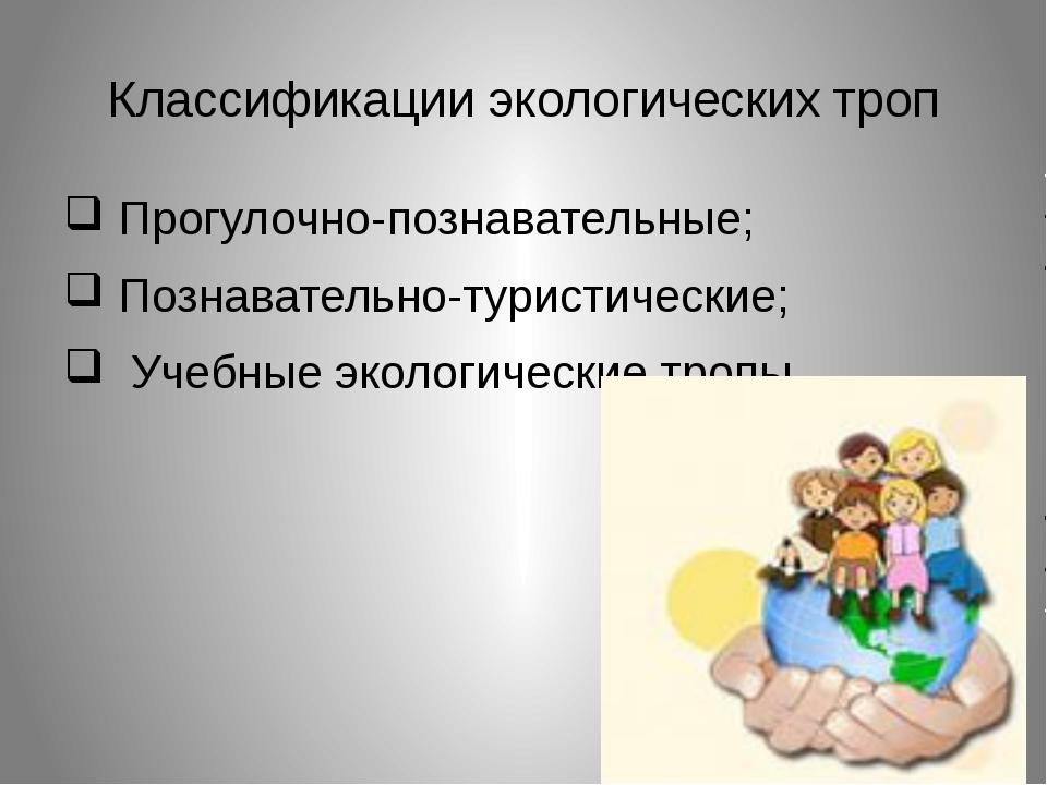 Классификации экологических троп Прогулочно-познавательные; Познавательно-тур...