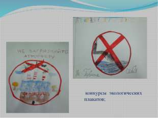 конкурсы экологических плакатов;