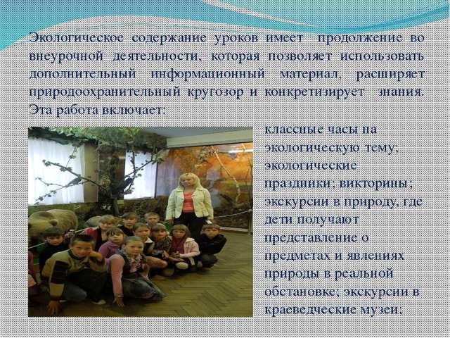 Экологическое содержание уроков имеет продолжение во внеурочной деятельности,...