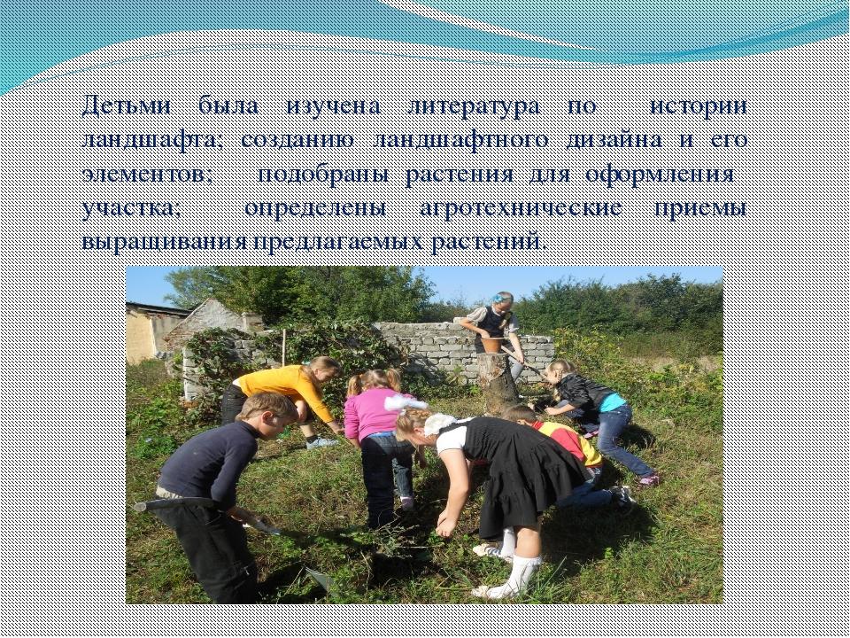 Детьми была изучена литература по истории ландшафта; созданию ландшафтного ди...