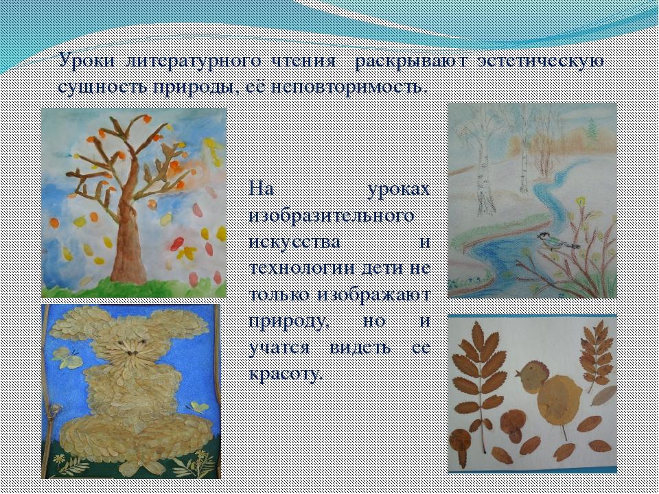 Уроки литературного чтения раскрывают эстетическую сущность природы, её непов...