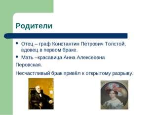 Родители Отец – граф Константин Петрович Толстой, вдовец в первом браке. Мать