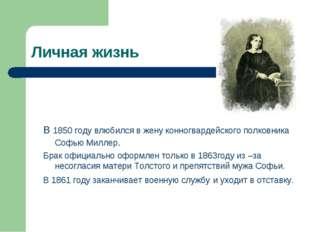 Личная жизнь В 1850 году влюбился в жену конногвардейского полковника Софью М