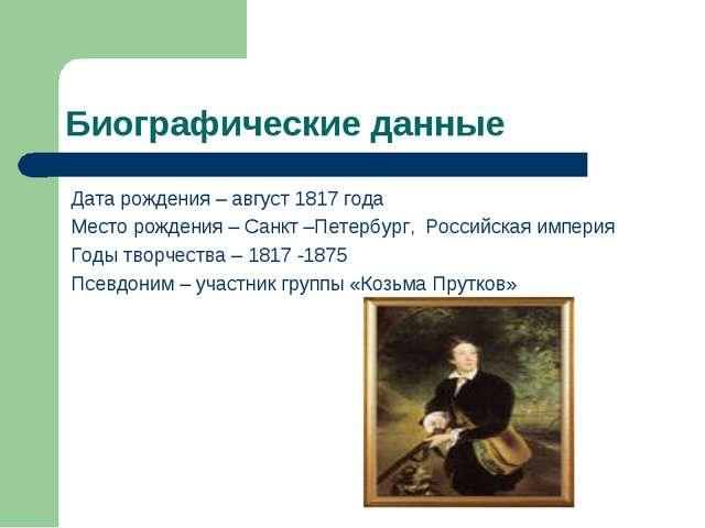 Биографические данные Дата рождения – август 1817 года Место рождения – Санкт...