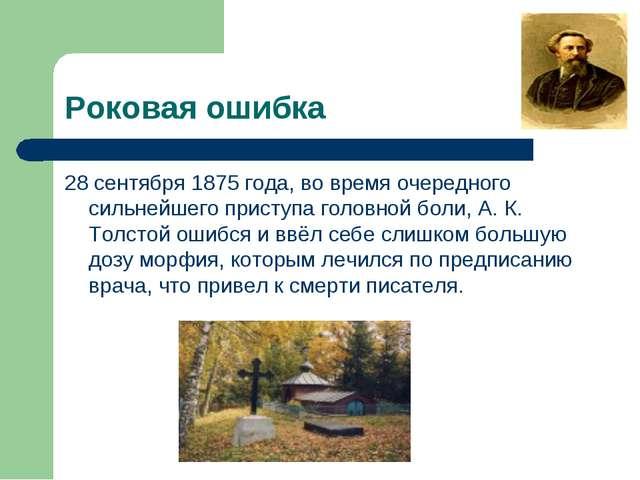 Роковая ошибка 28 сентября 1875 года, во время очередного сильнейшего приступ...