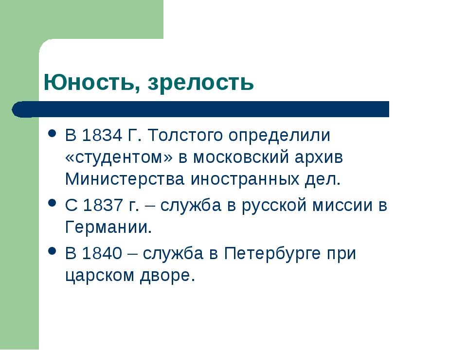 Юность, зрелость В 1834 Г. Толстого определили «студентом» в московский архив...
