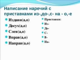 Написание наречий с приставками из-,до-,с- на - о,-е Издавн(а,о) Досух(а,о) С