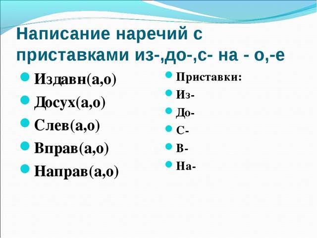 Написание наречий с приставками из-,до-,с- на - о,-е Издавн(а,о) Досух(а,о) С...
