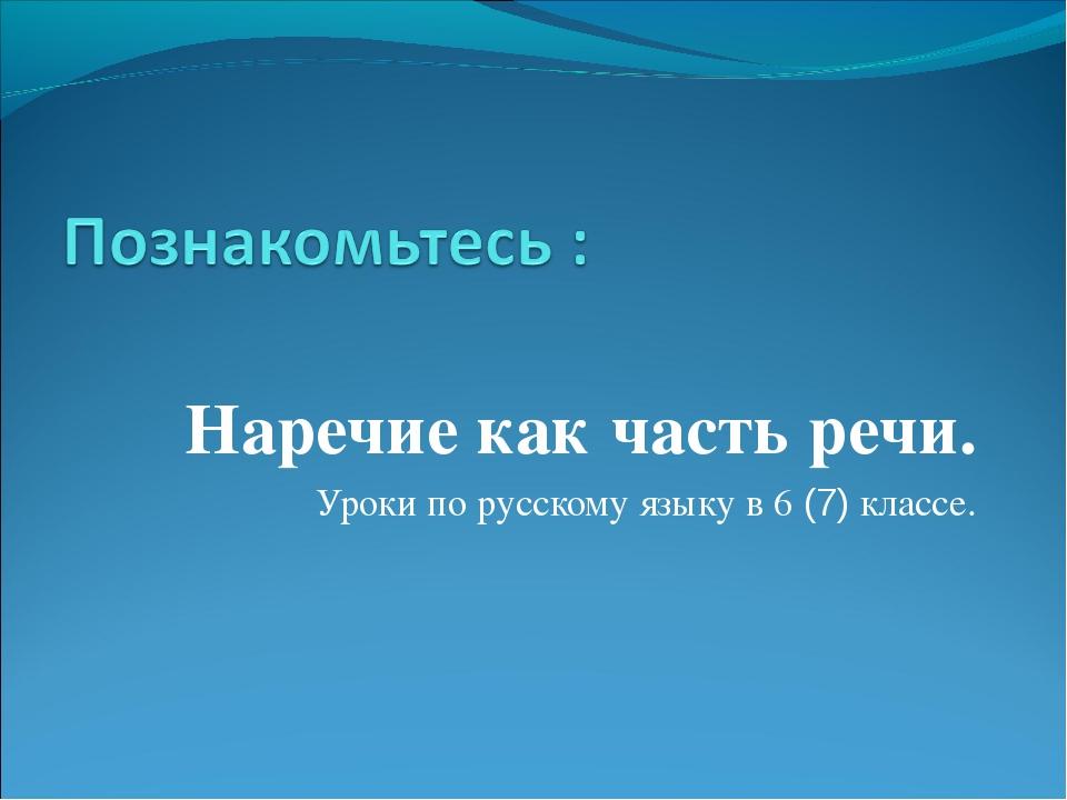 Наречие как часть речи. Уроки по русскому языку в 6 (7) классе.