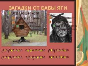 ЗАГАДКИ ОТ БАБЫ ЯГИ ( ) ( ( ( ) ) ) 4 3 5 3 5 10 6 3 4 2 6 10 5 5 2 5 5 10 7