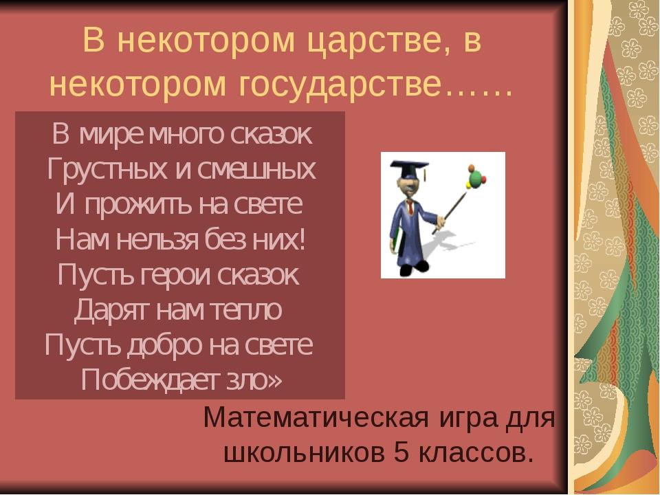В некотором царстве, в некотором государстве…… Математическая игра для школьн...