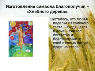 Изготовление символа благополучия – «Хлебного дерева». Считалось, что любая п