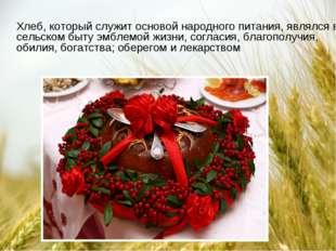 Xлеб, который служит основой народного питания, являлся в сельском быту эмбле