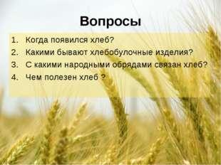 Вопросы Когда появился хлеб? Какими бывают хлебобулочные изделия? С какими на