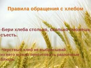 Правила обращения с хлебом -Бери хлеба столько, сколько сможешь съесть. -Черс