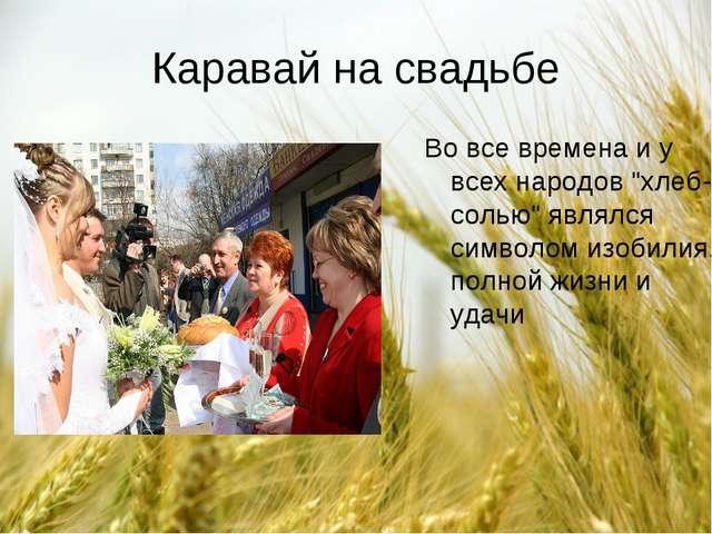 """Каравай на свадьбе Во все времена и у всех народов """"хлеб-солью"""" являлся симво..."""