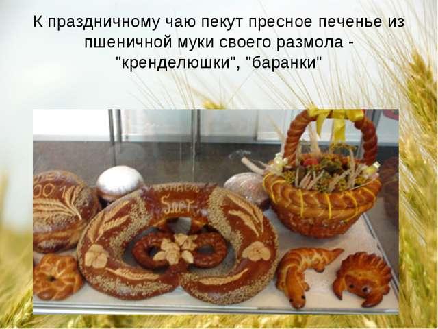 """К праздничному чаю пекут пресное печенье из пшеничной муки своего размола - """"..."""