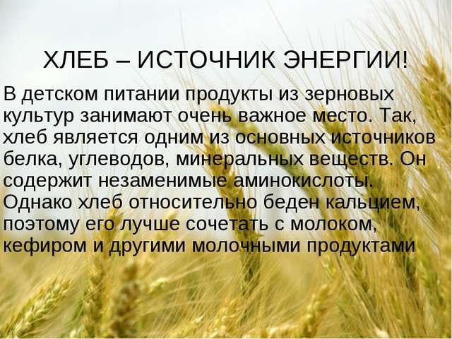 ХЛЕБ – ИСТОЧНИК ЭНЕРГИИ! В детском питании продукты из зерновых культур заним...