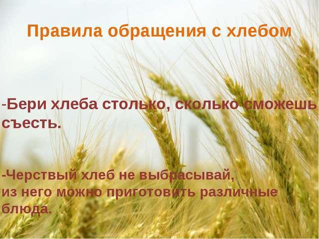 Правила обращения с хлебом -Бери хлеба столько, сколько сможешь съесть. -Черс...