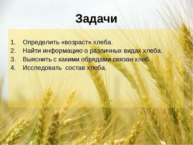 Задачи Определить «возраст» хлеба. Найти информацию о различных видах хлеба....
