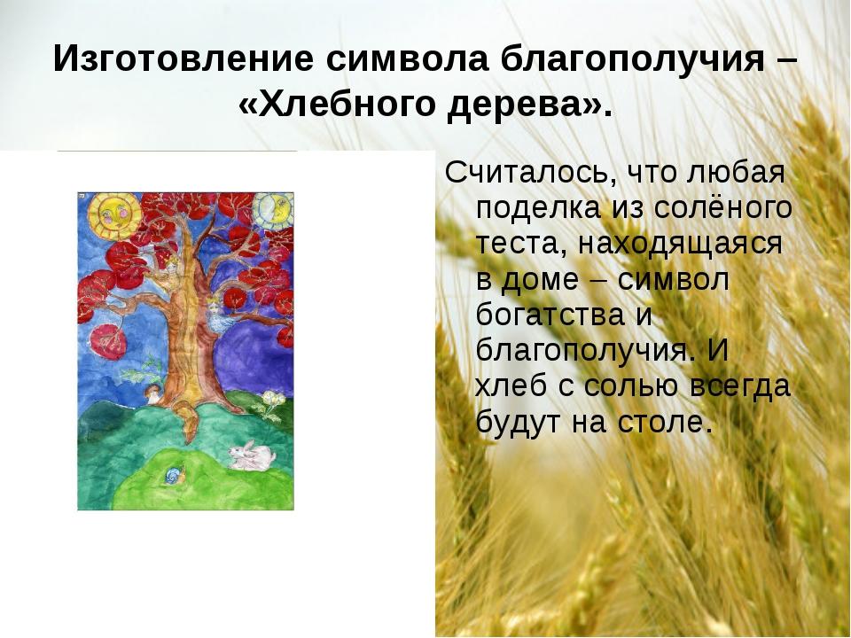Изготовление символа благополучия – «Хлебного дерева». Считалось, что любая п...