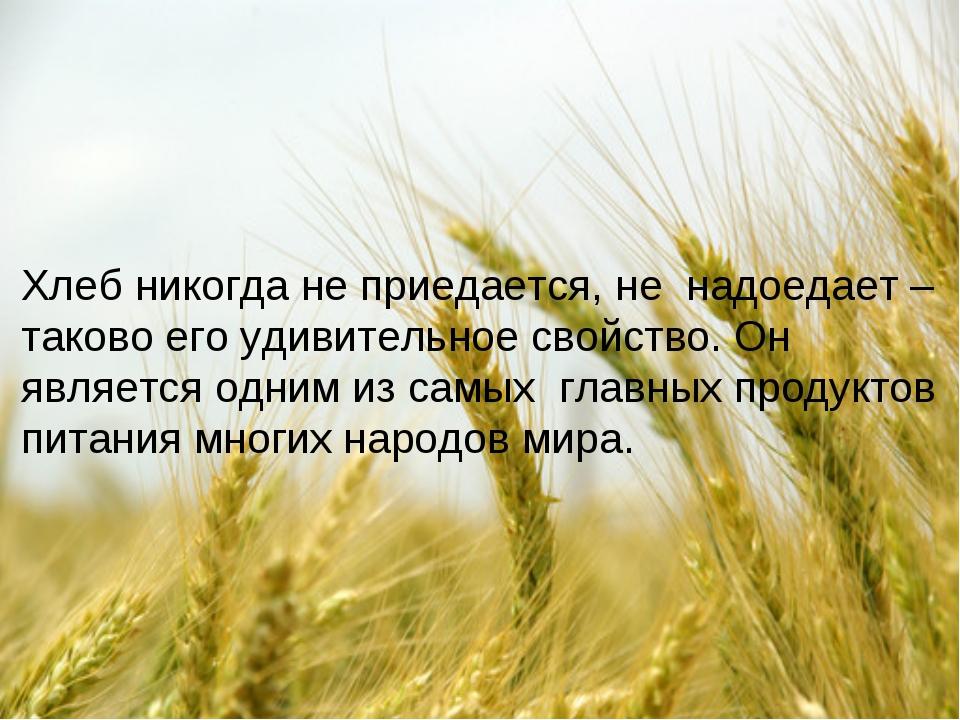 Хлеб никогда не приедается, не надоедает – таково его удивительное свойство....