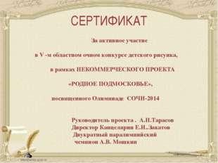 СЕРТИФИКАТ За активное участие в V -м областном очном конкурсе детскоrо рисун