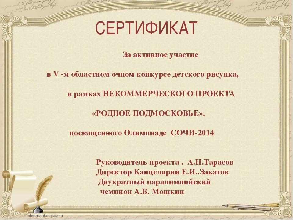 СЕРТИФИКАТ За активное участие в V -м областном очном конкурсе детскоrо рисун...