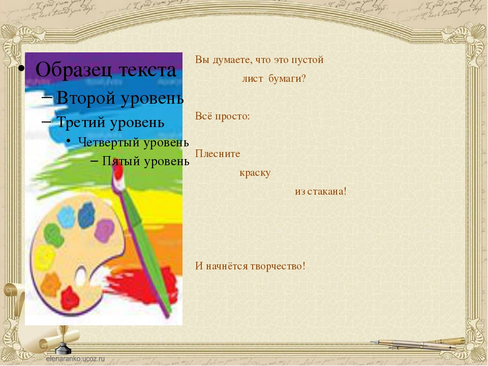 Вы думаете, что это пустой лист бумаги? Всё просто: Плесните краску из стака...