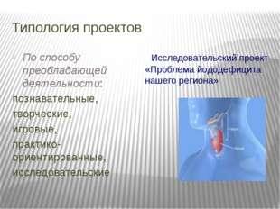Типология проектов По способу преобладающей деятельности: познавательные, тво