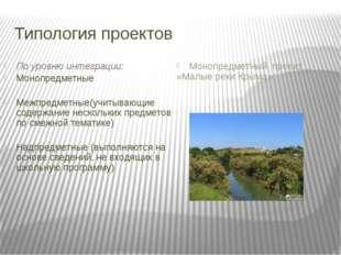 Типология проектов По уровню интеграции: Монопредметные Межпредметные(учитыва