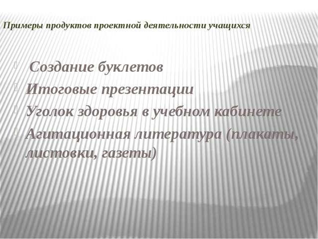 Примеры продуктов проектной деятельности учащихся Создание буклетов Итоговые...