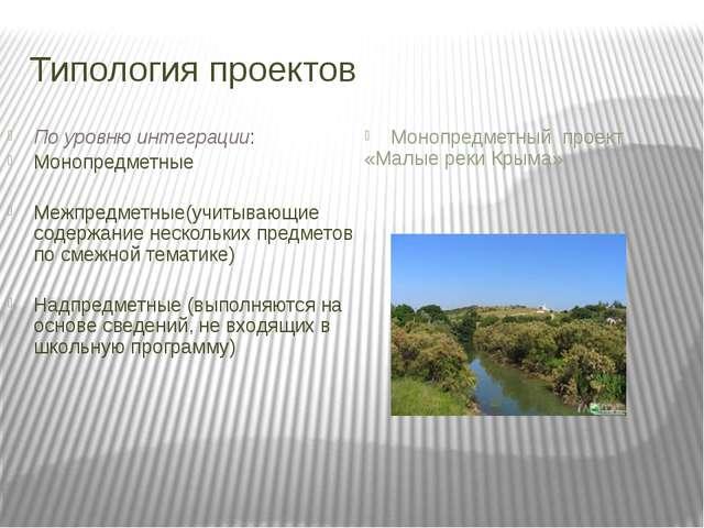 Типология проектов По уровню интеграции: Монопредметные Межпредметные(учитыва...