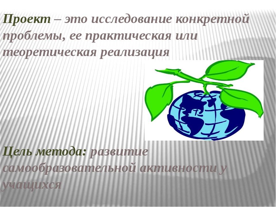 Проект – это исследование конкретной проблемы, ее практическая или теоретичес...