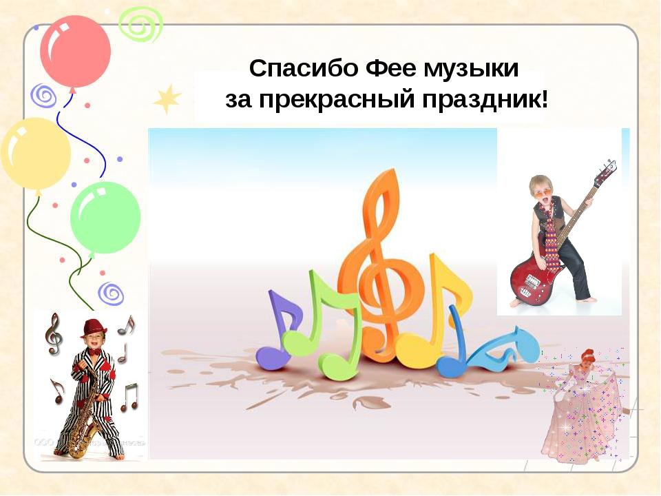Спасибо Фее музыки за прекрасный праздник!