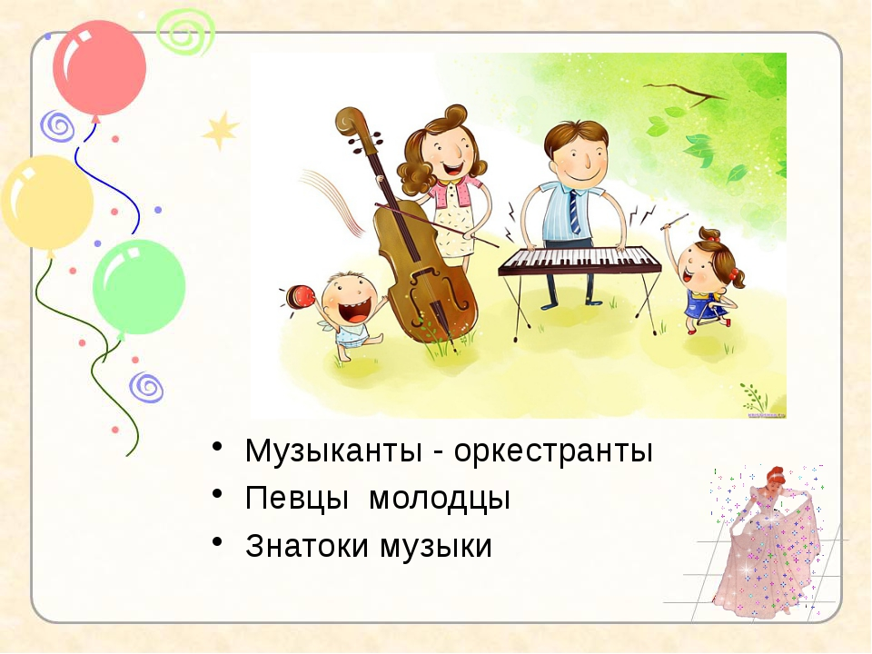 Музыканты - оркестранты Певцы молодцы Знатоки музыки