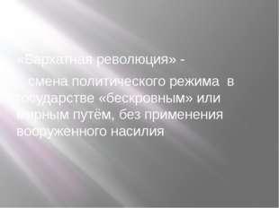 «Бархатная революция» - смена политического режима в государстве «бескровным