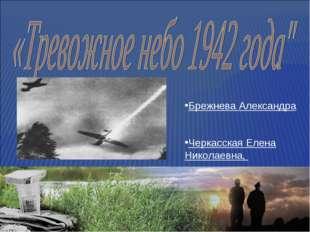 Брежнева Александра Черкасская Елена Николаевна,