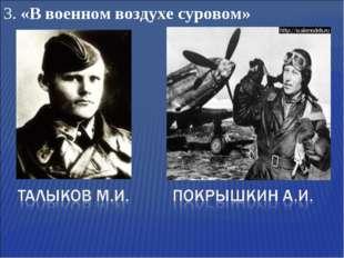 . 3. «В военном воздухе суровом»