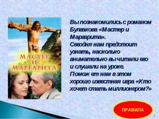 Вы познакомились с романом Булгакова «Мастер и Маргарита». Сегодня нам предст