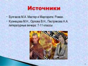 Булгаков М.А. Мастер и Маргарита: Роман. Кузнецова М.Н., Орлова В.Н., Пестряк
