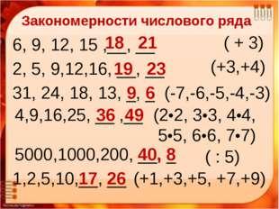 Закономерности числового ряда «Мир логики» Закономерности числового ряда 6, 9