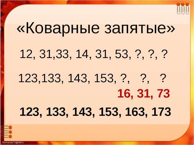 Закономерности числового ряда «Мир логики» «Коварные запятые» 12, 31,33, 14,...