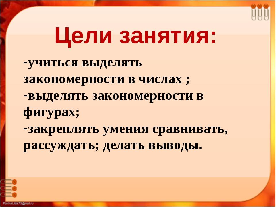 Закономерности числового ряда «Мир логики» Цели занятия: учиться выделять зак...